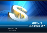 <strong>경제</strong>, 돈 관련 PPT <strong>템플릿</strong> 입니다.
