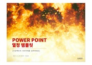 [<strong>PPT</strong>연구소] 강렬한 느낌의 <strong>PPT</strong><strong>템플릿</strong> 디자인