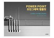 [<strong>PPT</strong>연구소] 모던 그래픽 디자인 <strong>ppt</strong><strong>템플릿</strong> 시리즈