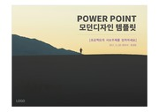 [<strong>PPT</strong>연구소] 모던 그래픽 <strong>디자인</strong> <strong>ppt</strong>템플릿 시리즈 2
