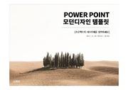 [<strong>PPT</strong>연구소] 모던 그래픽 <strong>디자인</strong> <strong>ppt</strong>템플릿 시리즈 4