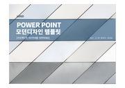 [<strong>PPT</strong>연구소] 모던 그래픽 <strong>디자인</strong> <strong>ppt</strong>템플릿 시리즈 5