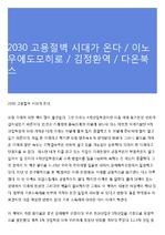 2030 고용절벽 시대가 온다 / 이노우에도모히로 / 김정환역 / 다온북스