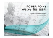 [<strong>PPT</strong>연구소] 세종대왕 한글 <strong>ppt</strong><strong>템플릿</strong>