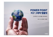 [PPT연구소] <strong>지구</strong>를 손에 쥐고 있는 이미지 ppt<strong>템플릿</strong>