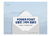[<strong>PPT</strong>연구소] <strong>심플</strong>한 그래픽  시리즈-1