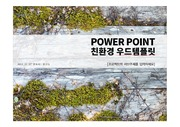 [<strong>PPT</strong>연구소] 친환경 유기농 <strong>ppt</strong><strong>템플릿</strong>