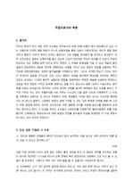 [직업으로서의 학문] 서평 (공백 포함 2089자, 미포함 1563자)
