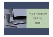 <strong>심플한 ppt 템플릿</strong> / <strong>파워포인트</strong> 디자인 / 발표용 <strong>ppt</strong>