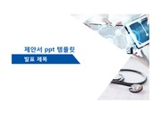 <strong>병원</strong>, 의료 <strong>ppt</strong> <strong>템플릿</strong>