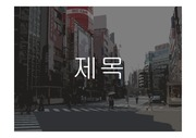 <strong>심플한 PPT 템플릿</strong>