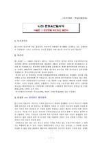 [정성가득! 독후감(역사/문학기행)]나의 문화유산답사기 9(서울편 1)_유홍준