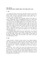 서평 쓰기, 박상현『일본문화의 패턴 일본문화를 이해하는 10가지 문화형』(박문사. 2017)