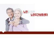 노인을 위한 노인주간보호센터