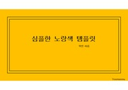 <strong>심플한</strong> 노랑 컬러 ppt