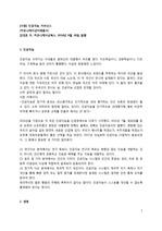 [서평] 인공지능 거버넌스