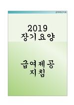2019 노인장기요양(노인복지센터) 급여제공지침 10개