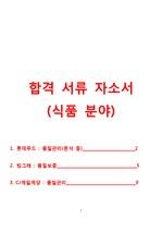 합격 서류 자소서 (식품분야-롯데푸드, 빙그레, CJ제일제당)