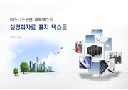 <strong>비즈니스</strong>관련 <strong>PPT</strong> <strong>파워포인트</strong> PT템플릿