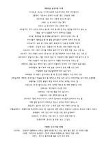 순우리말 단어자료 100개 모음(뜻 포함)