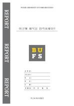 부산외국어대학교 레포트 표지 v6
