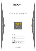 부산외국어대학교 레포트 표지 v17