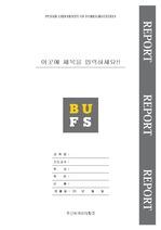 부산외국어대학교 레포트 표지 v7