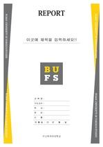 부산외국어대학교 레포트 표지 v24