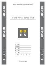 부산외국어대학교 레포트 표지 v5