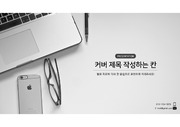[<strong>PPT</strong>] 심플한 <strong>템플릿</strong>