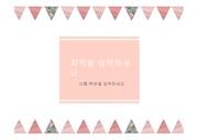 깔끔한 템플릿 / 핑크 템플릿