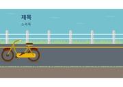 자전거 ppt 템플릿