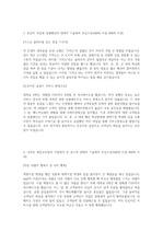 아시아나항공 자소서 예시파일 21페이지