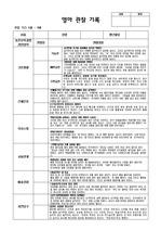 평가제 A통과 영아관찰기록일지6~8월