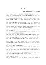 향우회 회장 취임사