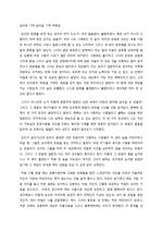 [명작] 살아온기적 살아갈기적 -장영희 독후감/서평/ 내용정리