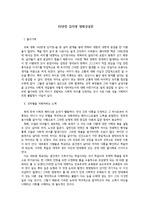 영화 '82년생 김지영'을 통해 본 남녀 간의 차이와 한국 사회의 페미니즘에 대한 견해
