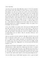 [명작] 우아한 거짓말 독후감/서평 내용요약 비판적관점 새로운 해석 해결책 학교폭력