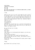 [드라마 감상] 일몰