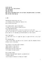 [드라마 감상] 1분
