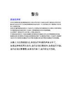 중국인 층간소음 경고장