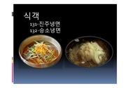 <한식메뉴조리> 식객 진주냉면과 승소냉면