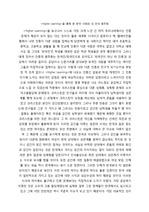 <Higher Learning>을 통해 본 한국 사회와 내 안의 범주화