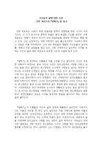우리들의 삶에 대한 초상 -안톤 체호프의『갈매기』를 읽고, 안톤체홉 갈매기 독서비평 독서에세이 연극대본 비평 A+연세대 과제물