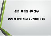 PPT템플릿 모음 (528페이지) 실전 프레젠테이션용