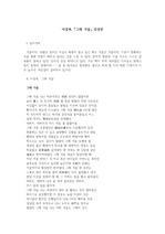 이성복, 「그해 가을」 감상문