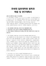 연세대 일반대학원 법학과_학업계획서/연구계획서(최종합격)