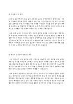 서울예대 예술경영 공연콘텐츠기획 합격 자기소개서