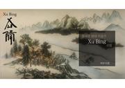 중국의 미술 작가, 예술가 쉬빙에 대하여(대본포함)