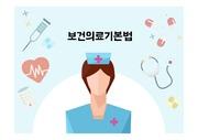 법규 - 보건의료기본법 ppt 정리